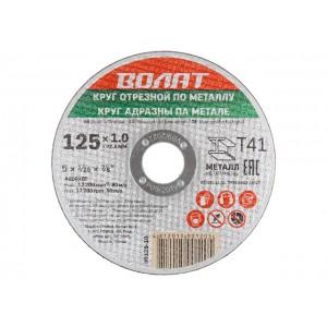 Купить Круг отрезной 125х1.0x22.2 мм для металла ВОЛАТ